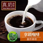 歐可 控糖系列 真奶咖啡 拿鐵咖啡 重奶香款 8包/盒 (購潮8)