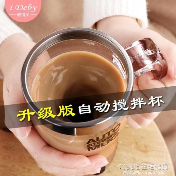 全自動攪拌杯電動便攜懶人咖啡杯黑科技旋轉奶昔奶茶杯搖搖水杯子 1995生活雜貨