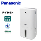 Panasonic 國際牌 F-Y16EN 8公升 nanoe ECONAVI 除濕機【公司貨保固+免運】