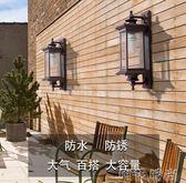 壁燈 戶外壁燈室外防水庭院大門燈花園圍墻中式別墅露台LED燈陽台壁燈igo 唯伊時尚