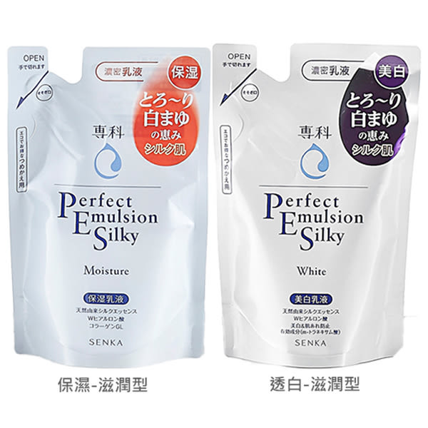 SHISEIDO 資生堂 專科 完美保濕/透白乳液(滋潤型)130ml(補充包) 兩款可選【小三美日】
