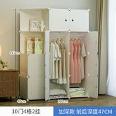 樹脂衣櫃 簡約現代經濟型組裝實木板式宿舍單人省空間簡易塑料小號衣櫥【快速出貨中秋節八折】