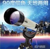 天文望遠鏡 專業觀星天文望遠鏡高倍清5000兒童學生信檔夜視巨眼目 第六空間 igo