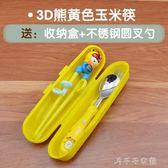 兒童筷子訓練筷寶寶學習練習筷餐具套裝勺子家用小孩男孩 千千女鞋