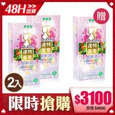 48H快速出貨(不含假日)~Dr.Lady達特蕾蒂 2+1 新纖體驗組【BG Shop】易輕窈Plus x3