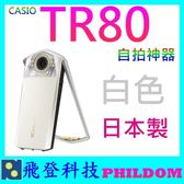贈FR100L相機+64G全配+ 原廠皮套 CASIO 台灣卡西歐 EX-TR80 TR80 白色 群光公司貨 相機 TR70