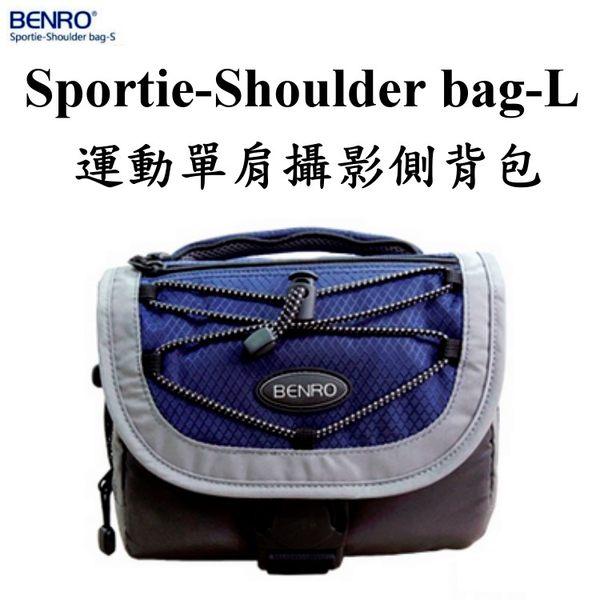 《映像數位》 BENRO百諾 Sportie-Shoulder bag-L 運動單肩攝影側背包*B