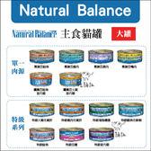 Natural Balance〔NB主食貓罐,13種口味,156g/170g〕(一箱24入)