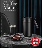 法壓壺咖啡壺不銹鋼法式手沖大容量按濾壓保溫瓶家用意式便攜套裝  【快速出貨】