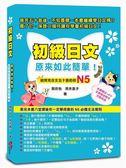 初級日文原來如此簡單給背完五十音的你N5:給背完五十音的你 N5
