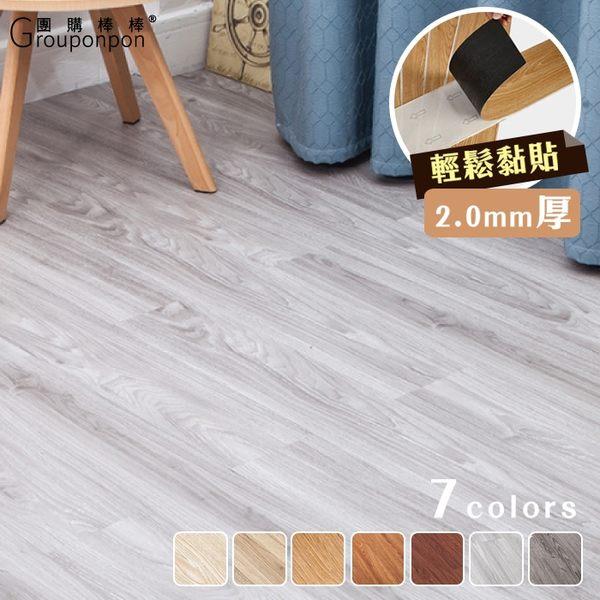 【團購棒棒】(30片組) 激厚2.00mm DIY木紋自黏地板貼 地貼 PVC地板 木紋地板 自黏地板 壁貼