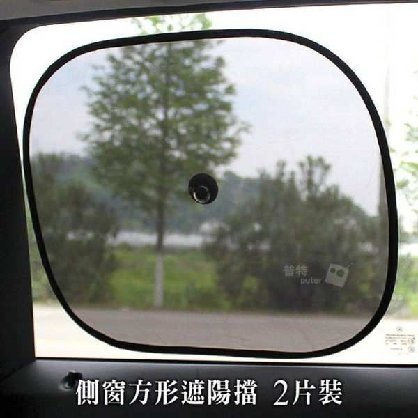 【CZ0018】2片裝 汽車側窗方形遮陽擋 車用吸盤式太陽擋 車載側擋遮陽板隔熱板夏季防曬防紫外線