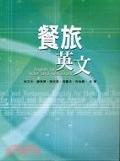 二手書博民逛書店 《餐旅英文 = English for hotel and restaurant》 R2Y ISBN:9867176057