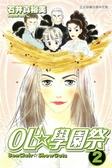 OL☆學園祭~BonClair☆ShowGuts(2)