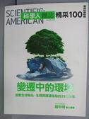 【書寶二手書T8/雜誌期刊_PPQ】科學人雜誌精采100環境科學專集_變遷中的環境