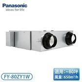 【指定送達不含安裝】[Panasonic 國際牌]~80坪 全熱交換器 FY-80ZY1W