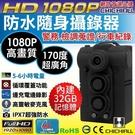 【CHICHIAU】HD 1080P 超廣角170度防水隨身微型密錄器 警察執勤必備/可邊充電邊錄/循環錄影@四保