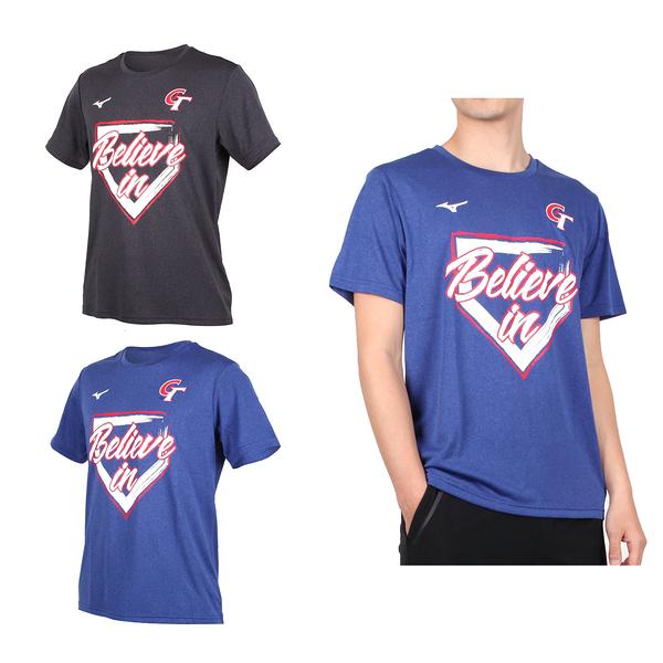 MIZUNO 男中華隊CT短袖T恤(免運 上衣 棒球 壘球 吸濕排汗 台灣製 美津濃≡排汗專家≡