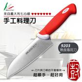 『義廚寶』熟食專用刀_16cm    ☞刀片與刀柄的平衡極致-超順手‧超好用☜  贈陶瓷磨刀器