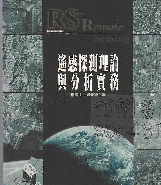 二手書R2YBb 89年11月《遙感嘆側理論與分析實務》楊龍士.周天穎 逢甲大學