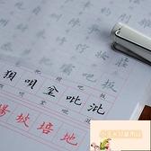 楷書繁體簡體對照正楷臨摹描紅大學生字帖字帖常用字繁體字字帖硬筆書法【小玉米】