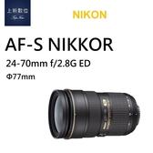 [贈旅行袋] NIKON 尼康 NIKKOR 24-70mm AF-S 24-70mm F2.8G ED 單眼 鏡頭 公司貨