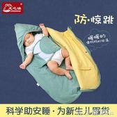 嬰兒抱被防驚跳睡袋新生兒夏全棉嬰兒用品初生被子夏季薄款寶寶包被 法布蕾輕時尚igo
