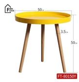 實木小圓桌創意日式沙發邊幾簡約-圓盤桌黃色