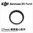【請先詢問庫存】大疆 DJI ZENMUSE 襌思 X5 Part 4 Olympus17mm重心配件 定焦鏡頭 薪創數位