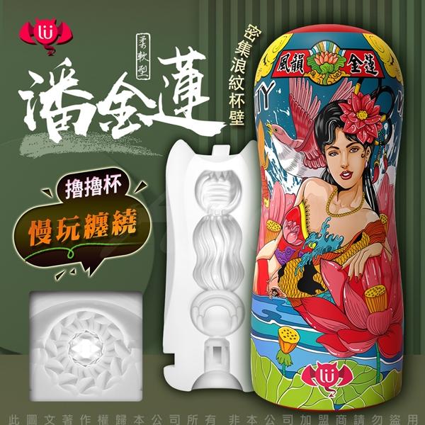 附潤滑液 自慰器 飛機杯 情趣商品 撸撸杯 香港久興-國潮杯CHAO CUP飛機杯 慢玩纏繞型-風韻金蓮