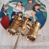 女士觀劇雙筒望遠鏡高清便攜復古時尚悅目話劇舞台劇觀劇專用  初語生活館