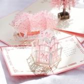 高檔浪漫櫻花3D立體賀卡情侶diy手工自制韓國創意感謝送老師禮物『快速出貨』