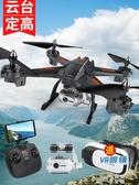 專業四軸飛行器航拍高清無人機玩具男孩遙控飛機直升機充電兒童  (pink Q時尚女裝)