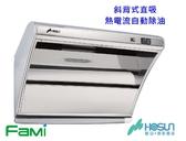 豪山 HOSUN 直吸式 熱電流 自動除油 排油煙機 VSI-9107SH 90cm