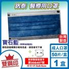 (雙鋼印) 釩泰 成人醫療口罩 醫用口罩 (寶石藍) 50入/盒 (台灣製造 CNS14774) 專品藥局【2016886】