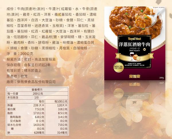Royal Host樂雅樂_洋蔥紅酒燴牛肉調理包 1包 / 200g