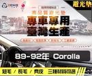 【麂皮】89-92年 Corolla 避光墊 / 台灣製、工廠直營/ corolla避光墊 corolla 避光墊 corolla 麂皮 儀表墊