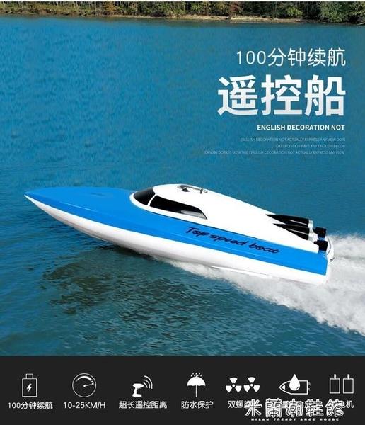 遙控玩具 超大遙控船充電高速遙控快艇輪船無線電動男孩兒童水上玩具船模型 米蘭潮鞋館YYJ