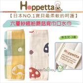 ✿蟲寶寶✿【日本Hoppetta】超人氣!六層紗繽紛蘑菇背巾口水巾