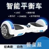兩輪智能電動成年自平行車 小孩代步雙輪兒童平衡車8-12學生成人 BT9236『優童屋』