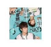 許書豪 真心話冒險王 CD (購潮8) 上行娛樂 | 4715872150963
