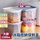 廚房用品 北歐風冰箱收納加蓋保鮮盒-大款1500ml 整理盒 烤肉沙拉 蔬果盆 雜糧罐 【KHS067】123OK