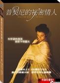 【停看聽音響唱片】【DVD】 普契尼的秘密情人