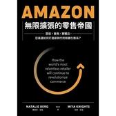 Amazon無限擴張的零售帝國:雲端×會員×實體店