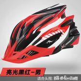 自行車頭盔男 山地車騎行頭盔女士公路車單車超輕安全帽子 「潔思米」