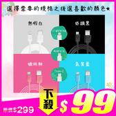 QC3.0 高速充電傳輸線 TYPE-C 150CM 黑/白 兩色可選 ◆86小舖 ◆