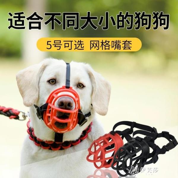 狗狗嘴套夏季防咬人可喝水中大型犬寵物止吠器金毛薩摩耶 【快速出貨】