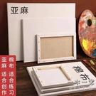 油畫布 油畫框油畫布框油畫內框定制空白練習純棉帶布畫框丙烯亞麻油畫板YMY