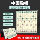 象棋磁性便攜式兒童初學磁鐵相棋中國象棋盤學生實木高檔大號套裝【凱斯盾】