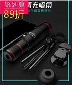 廣角鏡頭 手機望遠鏡長焦鏡頭變焦高清外置攝像頭拍照攝影高倍演唱會神器高清夜視免運